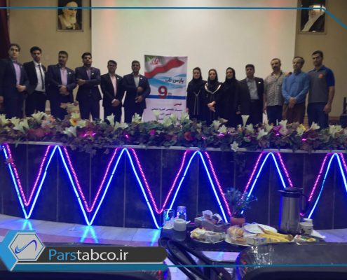 نهمین سمینار تخصصی محصولات پارس تاب در کرمانشاه 3